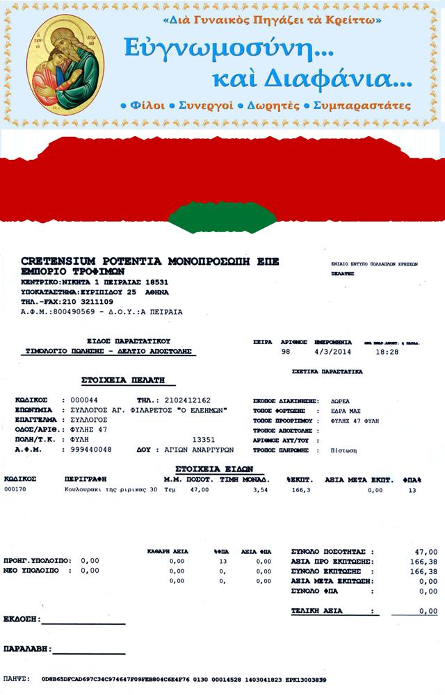 CretensiumPotentia14-3