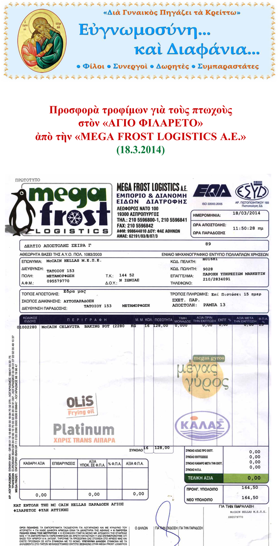 MegaFrost14-1