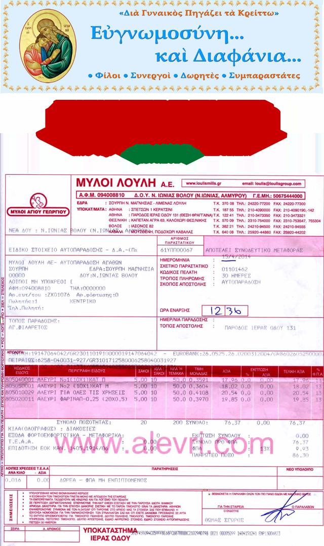 MyloiLoylh14-1