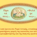 Ελληνογερμανικό ερευνητικό πρόγραμμα «FRAGMEX»