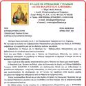 Ευχαριστήρια Προσφώνηση στην Απονομή Διάκρισης στον «ΑΓΙΟ ΦΙΛΑΡΕΤΟ» από τον Ελληνικό  Ερυθρό Σταυρό.