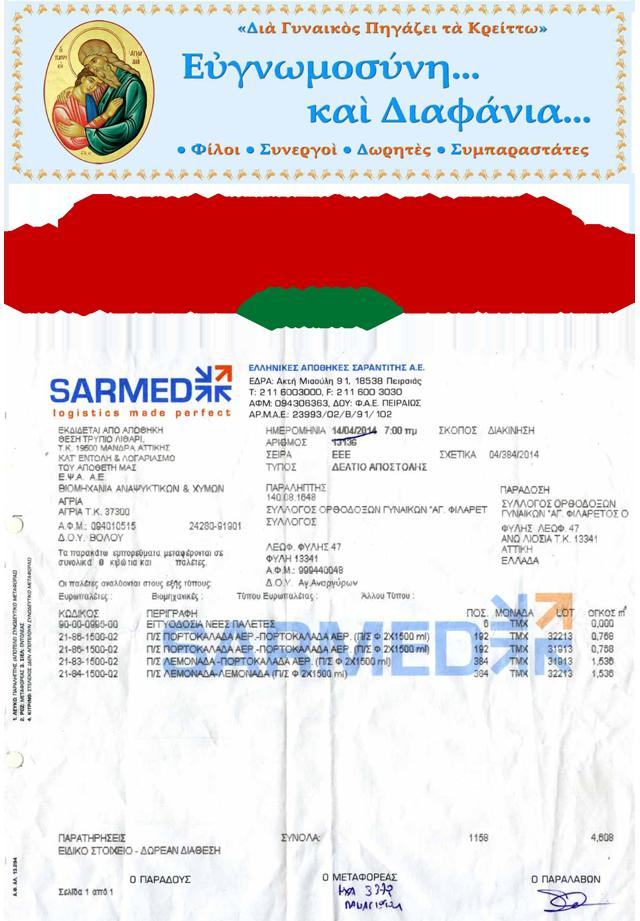 Sarmed14-1
