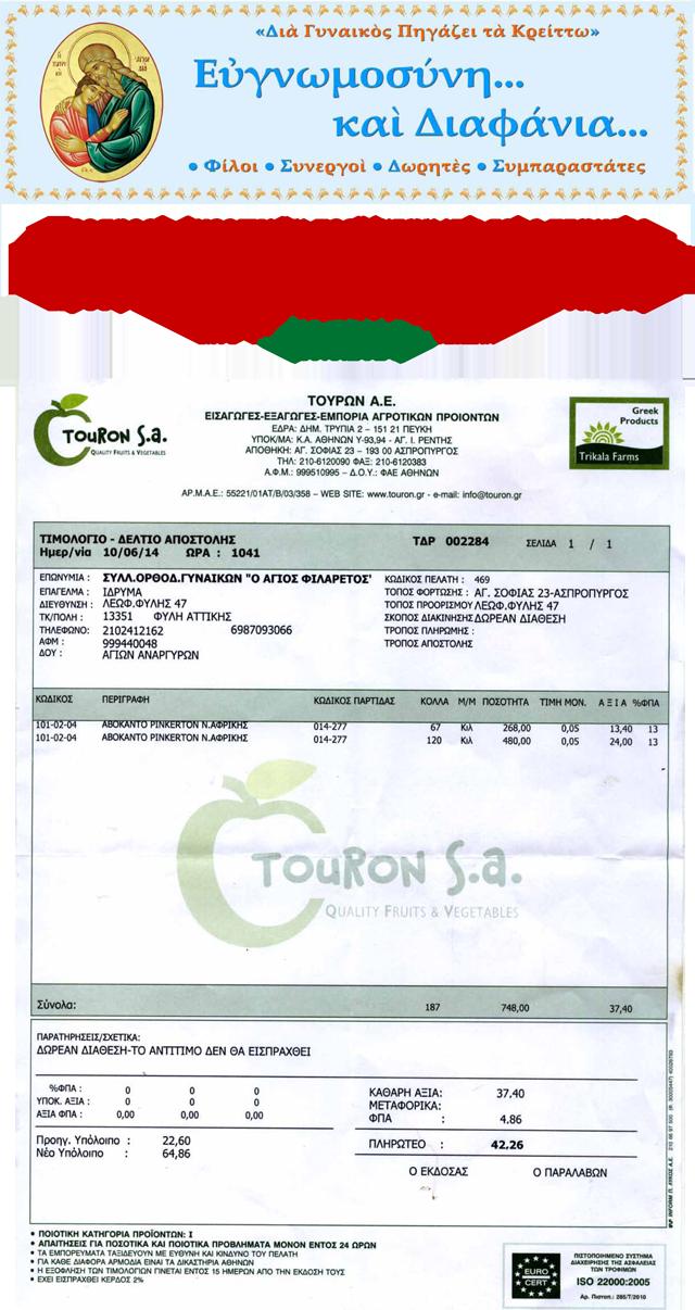 Toyron14-1 - Copy