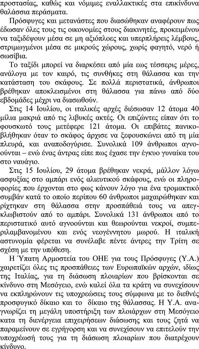 AnthropinesZoesThalassa-3