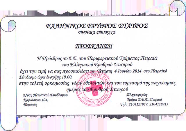 EGRAFO-1