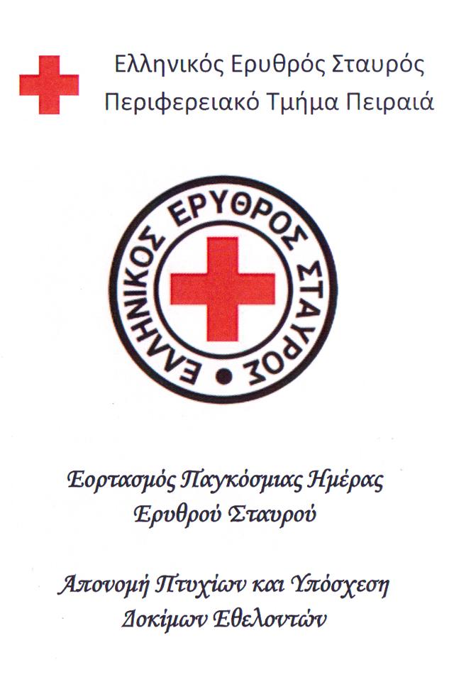 EGRAFO-3