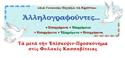Εὐχαριστήριος Ἐπιστολὴ ἀπὸ τὶς Φυλακὲς Κασσαβέτειας 23-6-2014