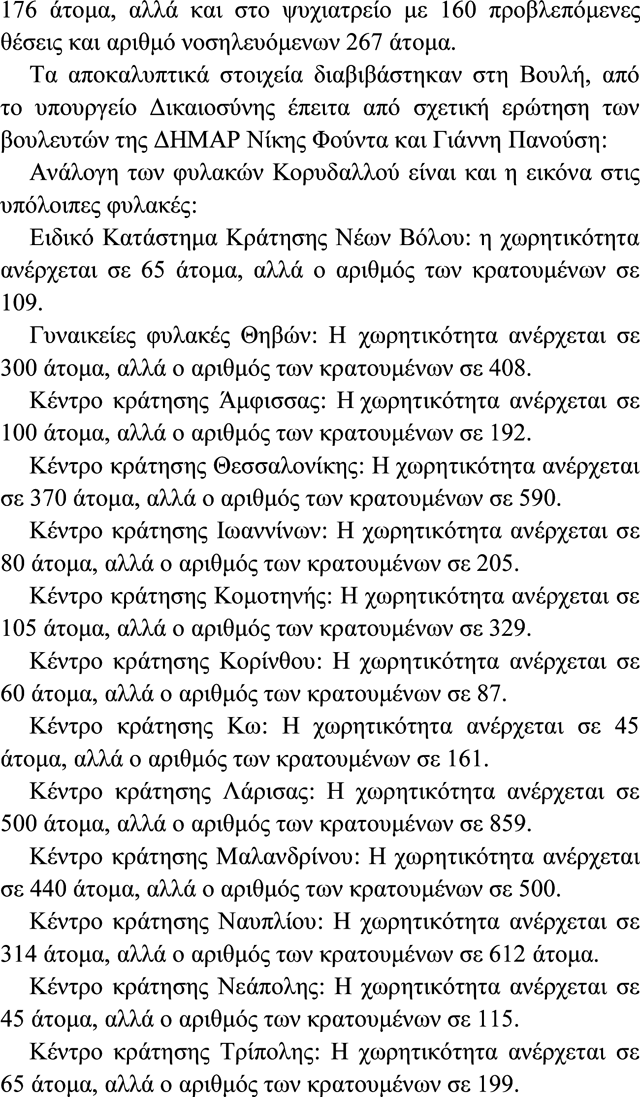 Yperaritmoi-Kratoumenoi-2