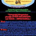 Υπογραφή Μνημονίων μεταξύ «ΑΓΙΟΥ ΦΙΛΑΡΕΤΟΥ» και «Ε.Ε.Σ.» – «ΠΡΟ.Τ.Ε.Κ.Τ.Α»