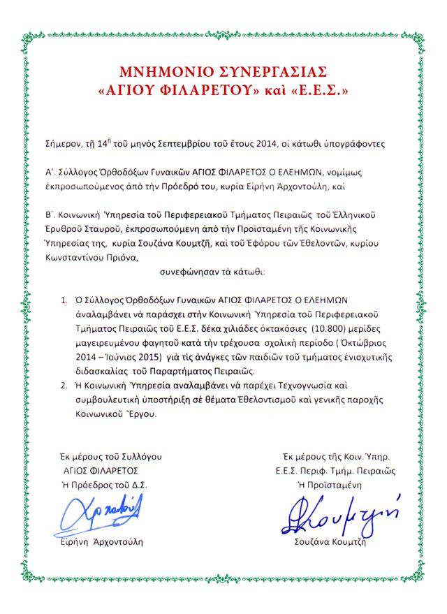 MNHMONIA-EES-PROTEKTA-9-2014-XRONIKO-SYLLOGOU-3