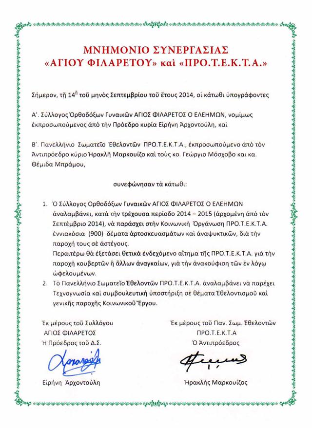 MNHMONIA-EES-PROTEKTA-9-2014-XRONIKO-SYLLOGOU-4