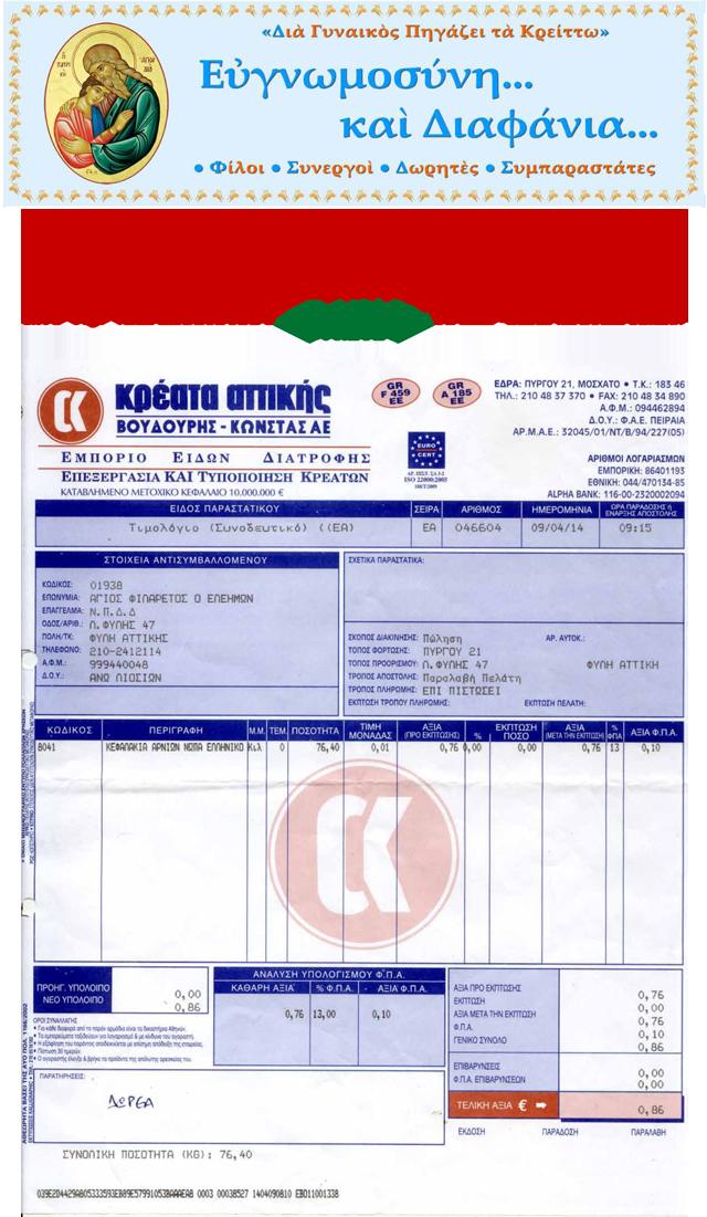 KreataAttikhs14-1