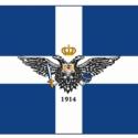 Βόρειος Ήπειρος, Γη Ελληνική!