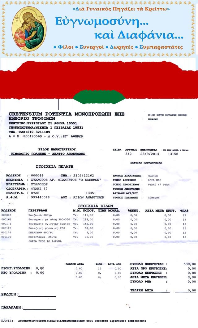 CretensiumPotentia14-4