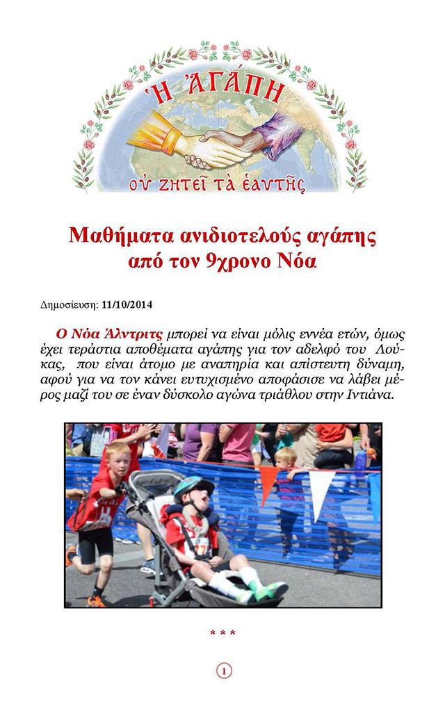 MathimaAnidiotelousAgapis-NOA_Page_1