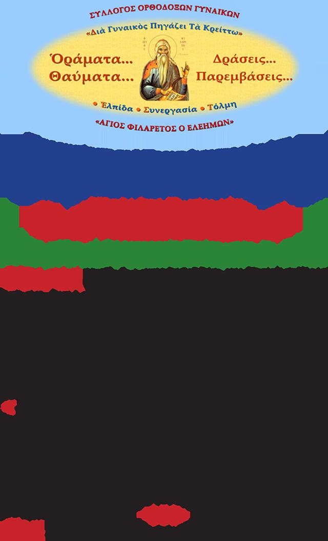 XronikoGynaikeiaApasxolisi-1