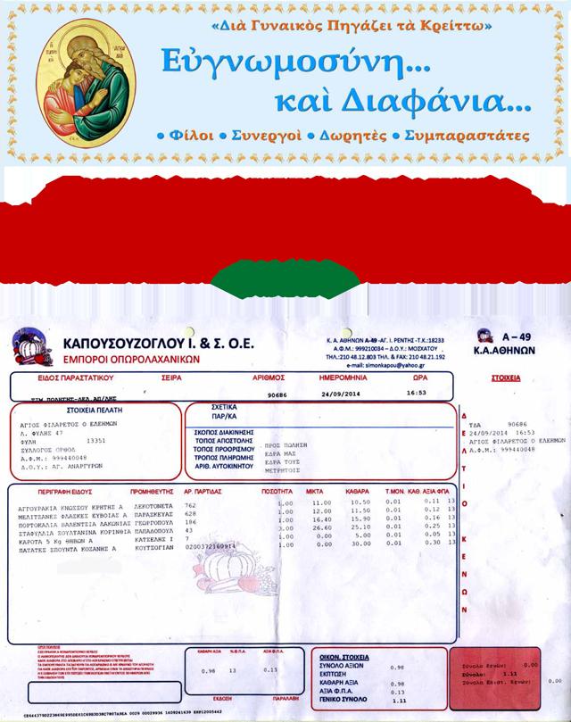 Kapoysoyzogloy14-5