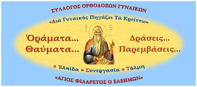 LOGO-Oramata-ME-TITLO-SYLLOGOU