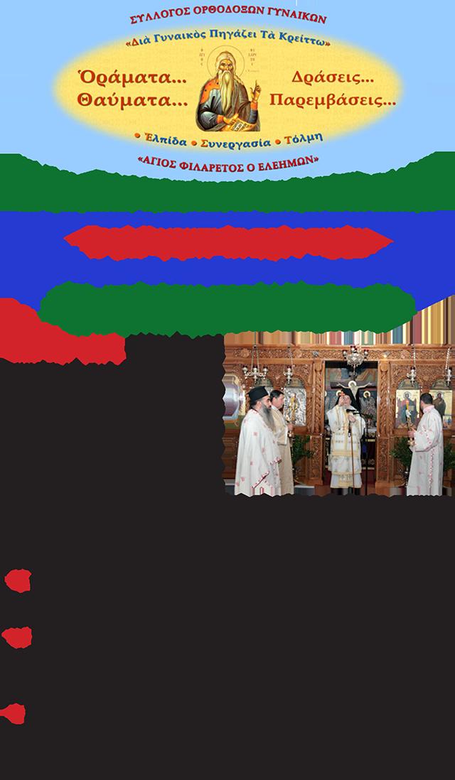 XronikoAgiouFilaretou2014-1-1