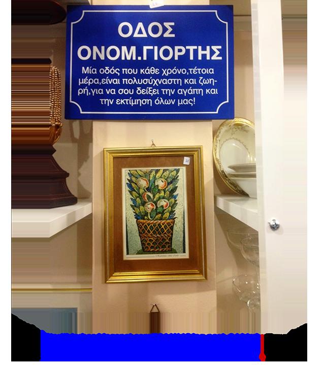 XronikoEgkainionEkthDoronAgapis-7