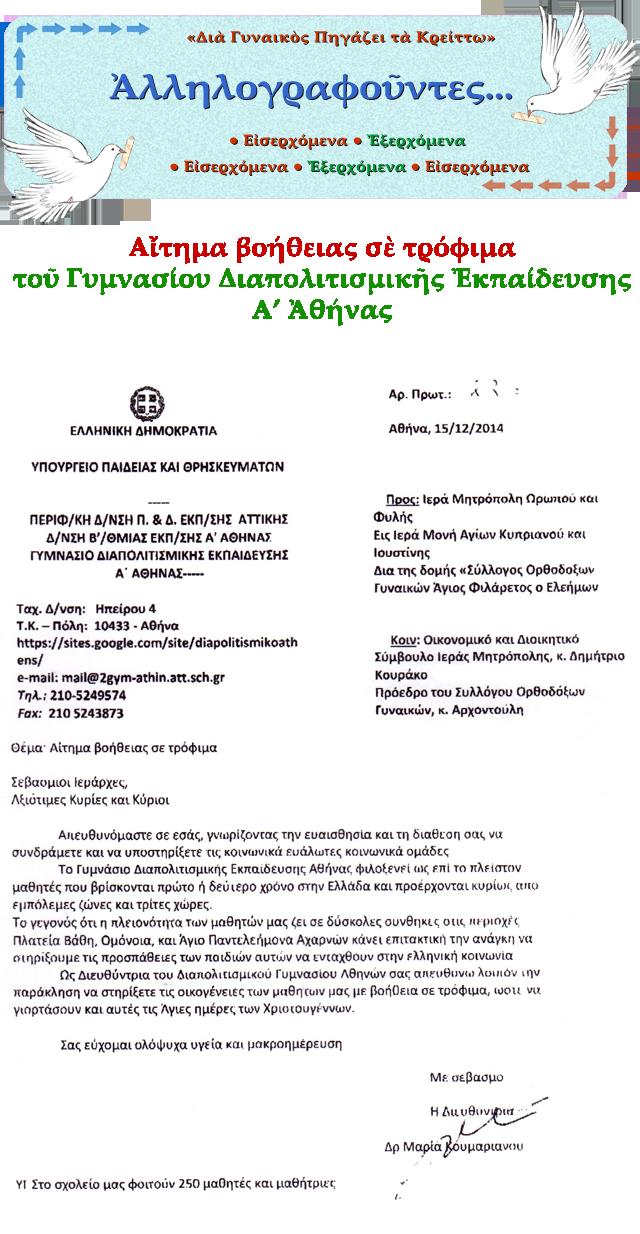 AithmaDiapolitismikoGymn12-14