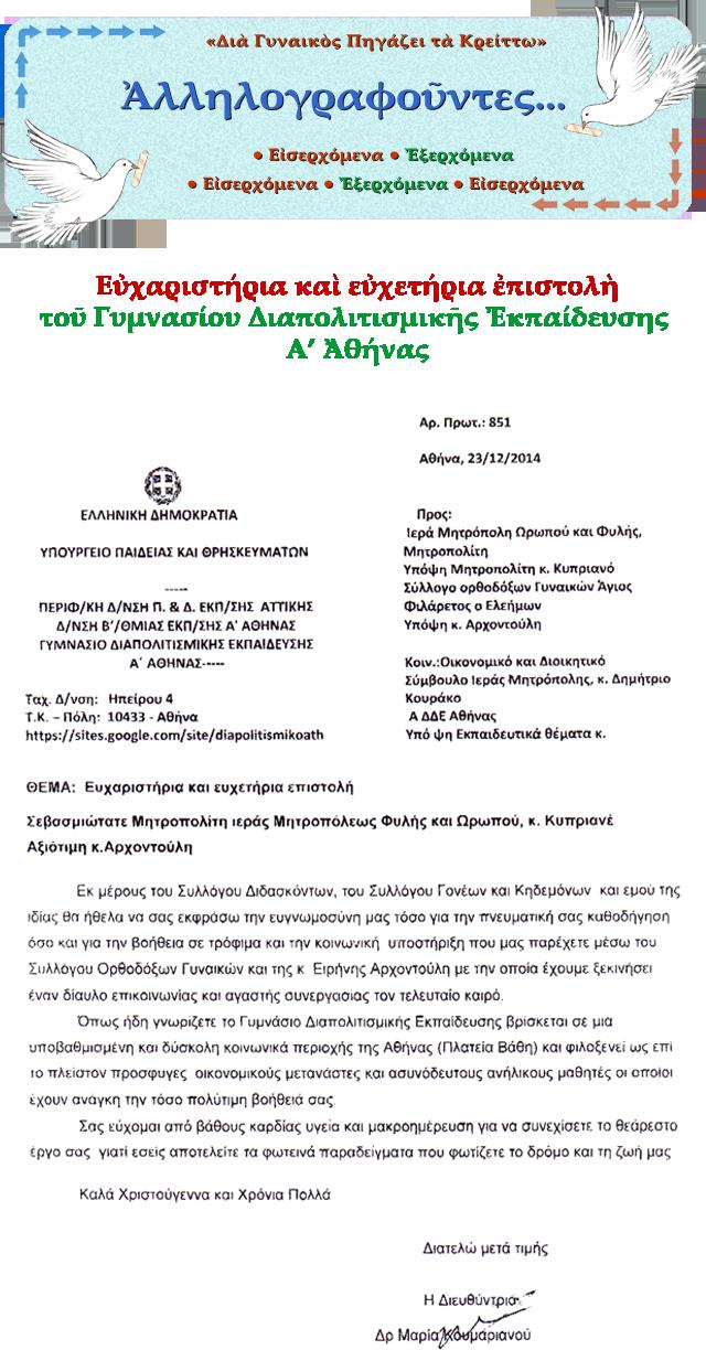 EyxaristirioDiapolitismikoGymn12-14a