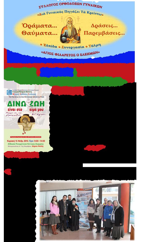 Ag-Fil-Aimodosias2-2015-1