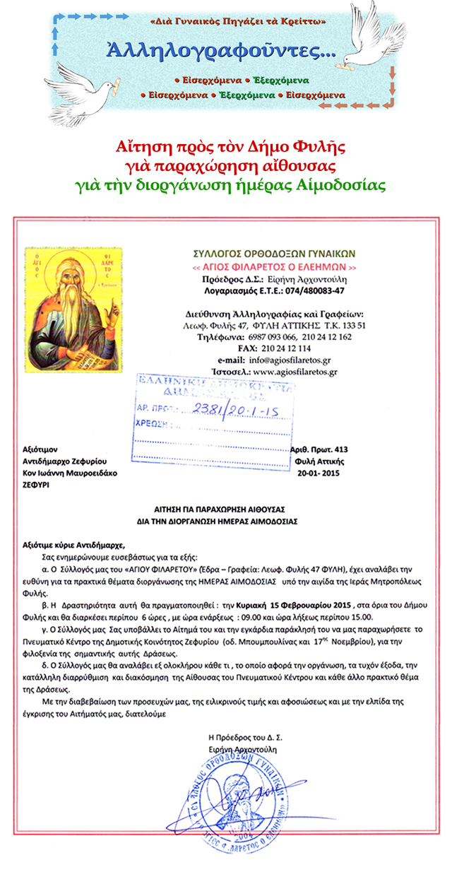 AitisiAimodosias2-15
