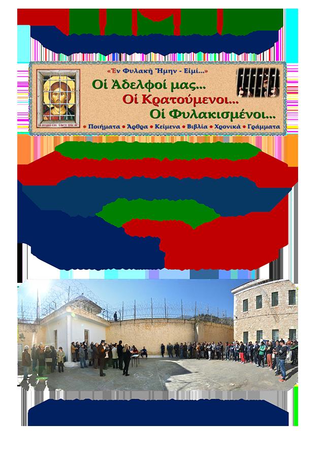 Fylakes 8 2 2015 FOTOXRONIKO ag FILARETOY-1