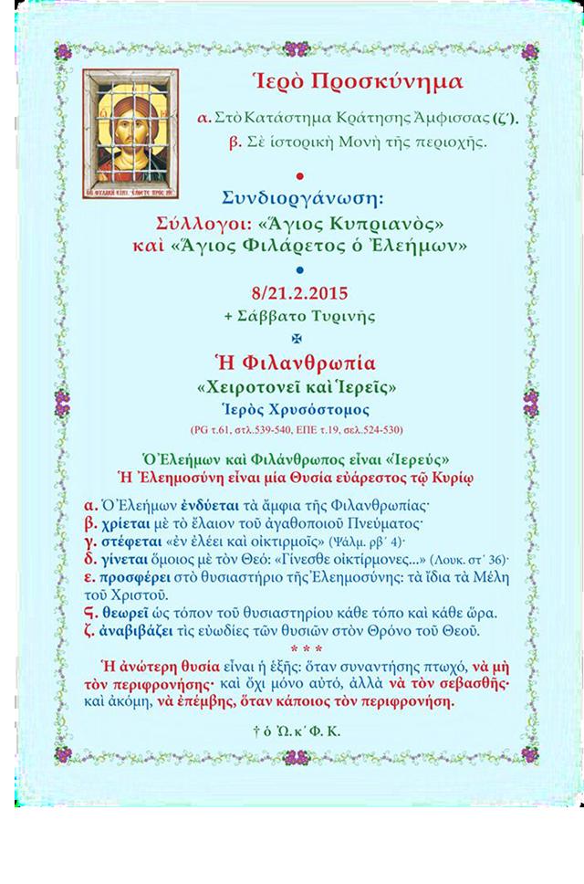 Fylakes 8 2 2015 FOTOXRONIKO ag FILARETOY-20