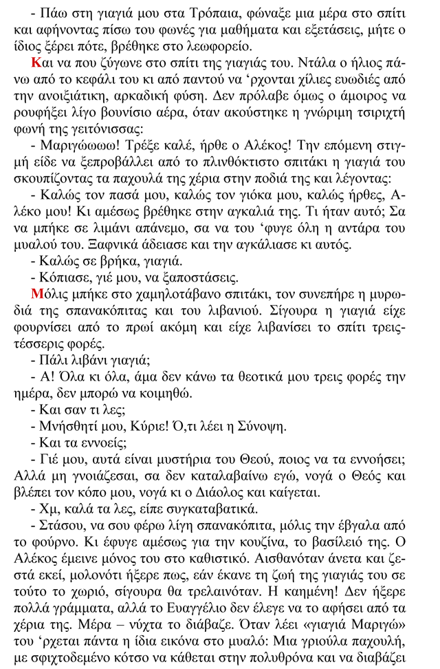 ToLivani-2