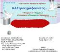 Ἐπιστολὴ τοῦ Ε.Κ.Κ.Ν. Βόλου πρὸς τὸν «Ἅγιο Φιλάρετο» 27-3-2015