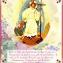 Αγία Ανάστασις του Σωτήρος ημών Ιησού Χριστού