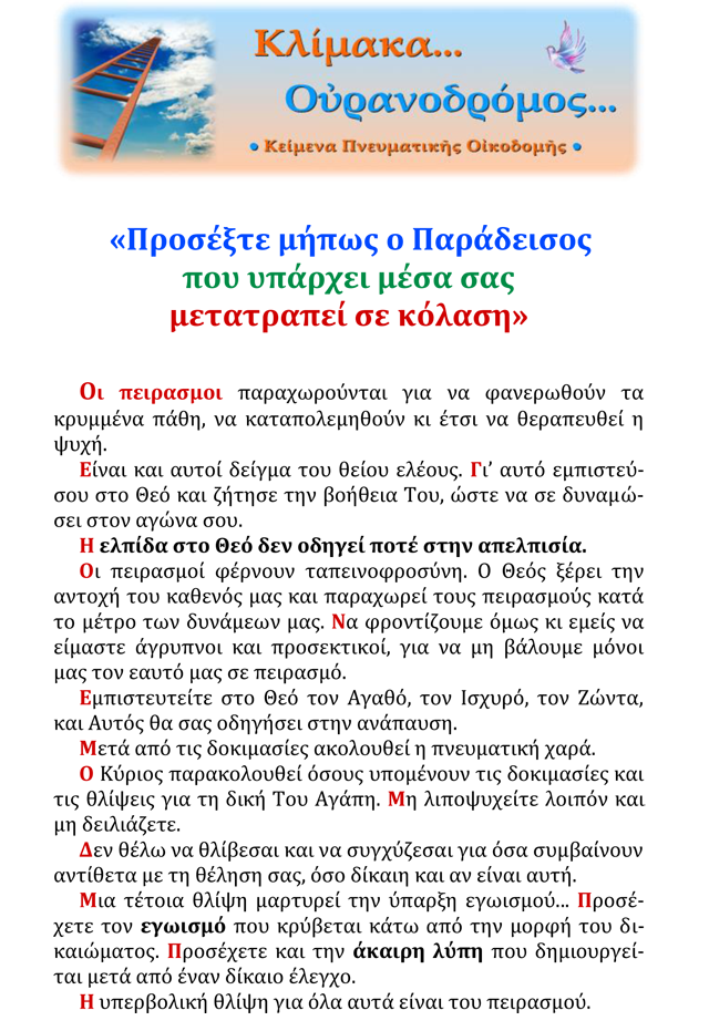 ParadeisosAgiosNektarios-1