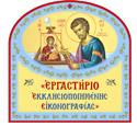 Τελετη Λήξης του Προγράμματος του Συλλόγου μας «Εισαγωγή καὶ δημιουργική ενασχόληση με την Ορθόδοξη Εκκλησιαστική Εικονογραφία, ενηλίκων και ανηλίκων» Περίοδος 2014 – 2015