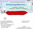 Ἐπιστολὴ τοῦ Ε.Κ.Κ.Ν. Βόλου πρὸς τὸν «Ἅγιο Φιλάρετο» 25-6-2015