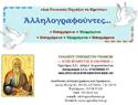 Εύχαριστήρια ἐπιστολὴ πρὸς Πρεσβυτέρα Χριστίνα Chernjavsky
