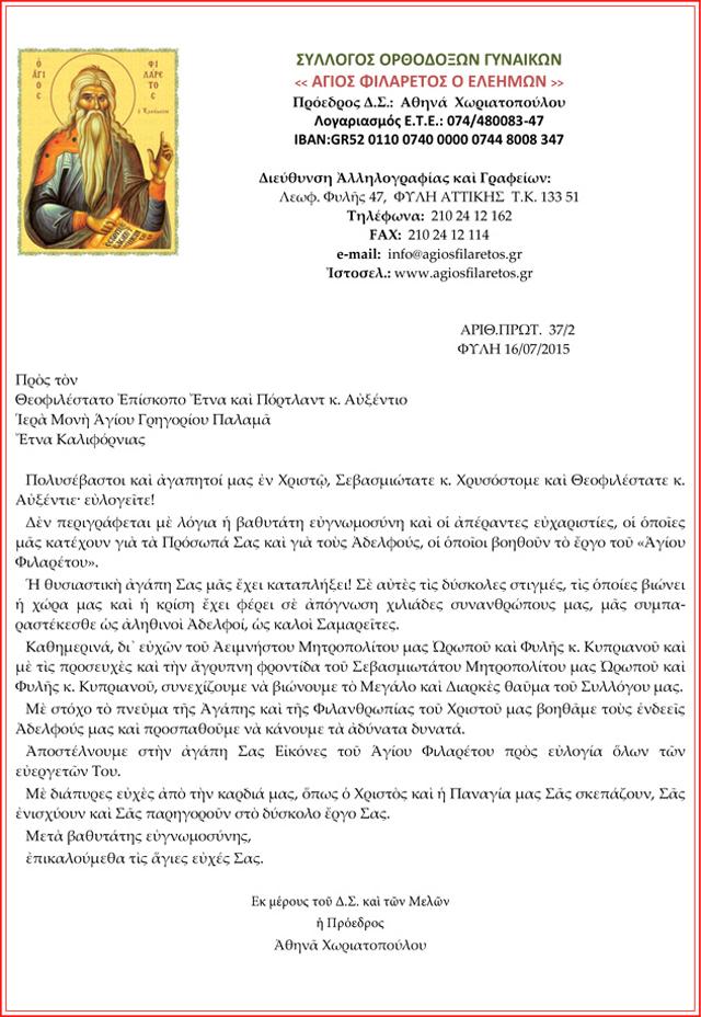 Eyxaristiria-pros-+Auxentio-7-15