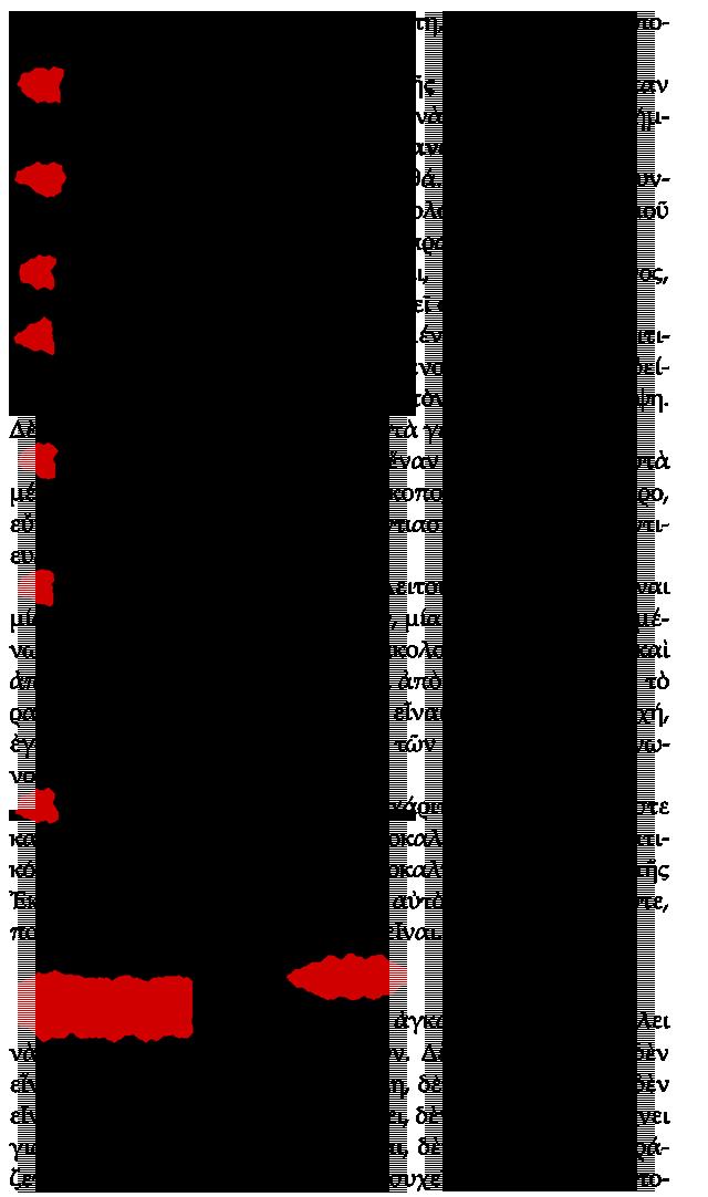 OiXristianoiShmera -3