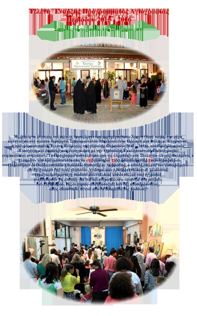 EIDHSH-TEL-ENARXHS-2016-AG-FILARETOU