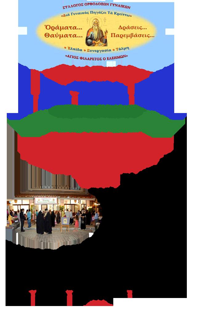 XRONIKO TELETHS EGAINION 2015 2016 AG FILARETOU-1