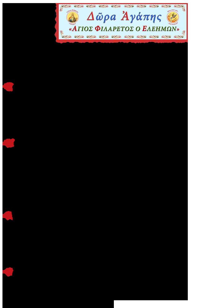 EkthesiAgapis9-15-2