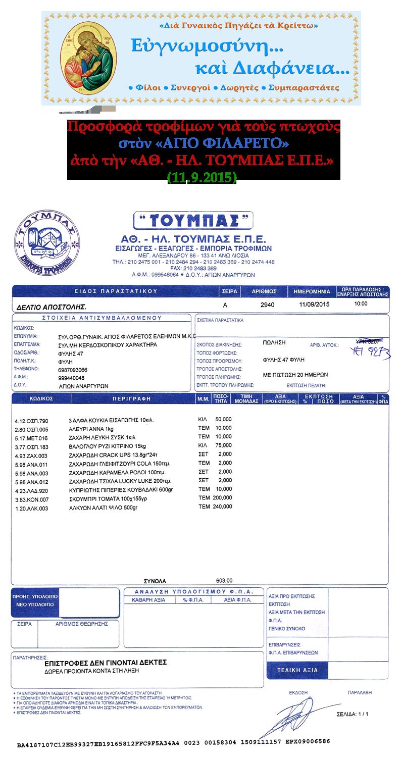 TOYMPAS9-15
