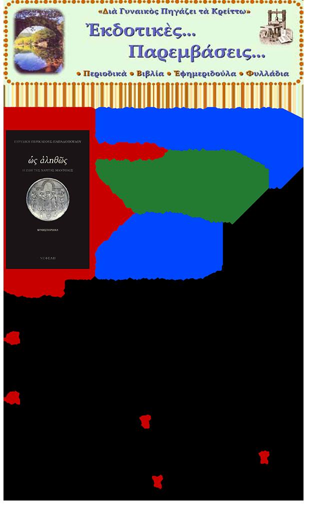 OsAlithos Ag-Fil-1