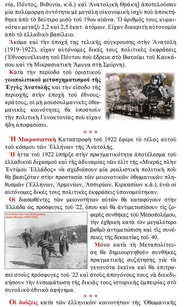 OthomanikiAutokratoriaAg-Fil-2