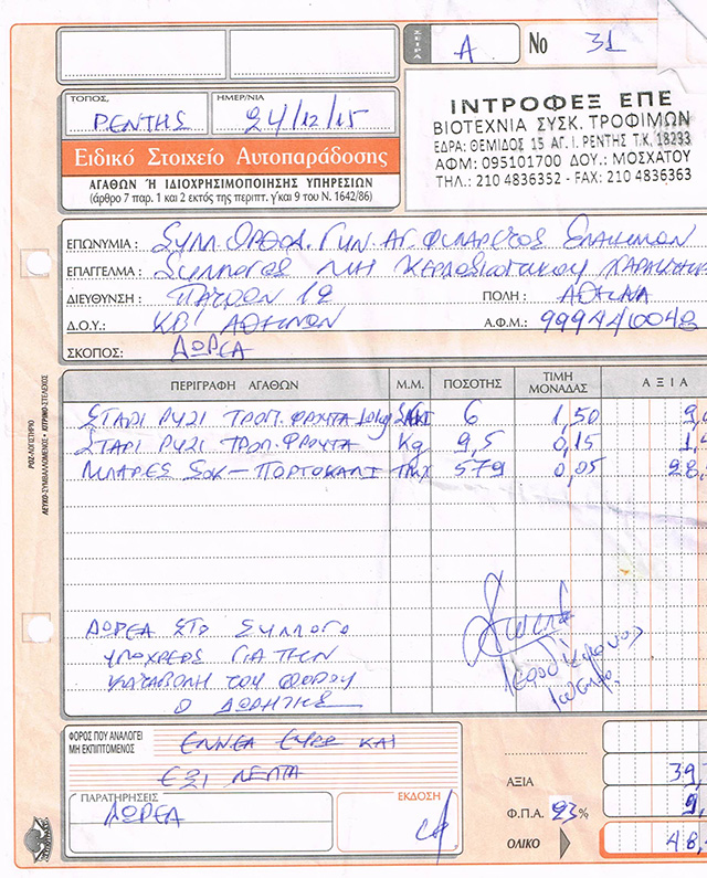 CCF28122015_Page_1