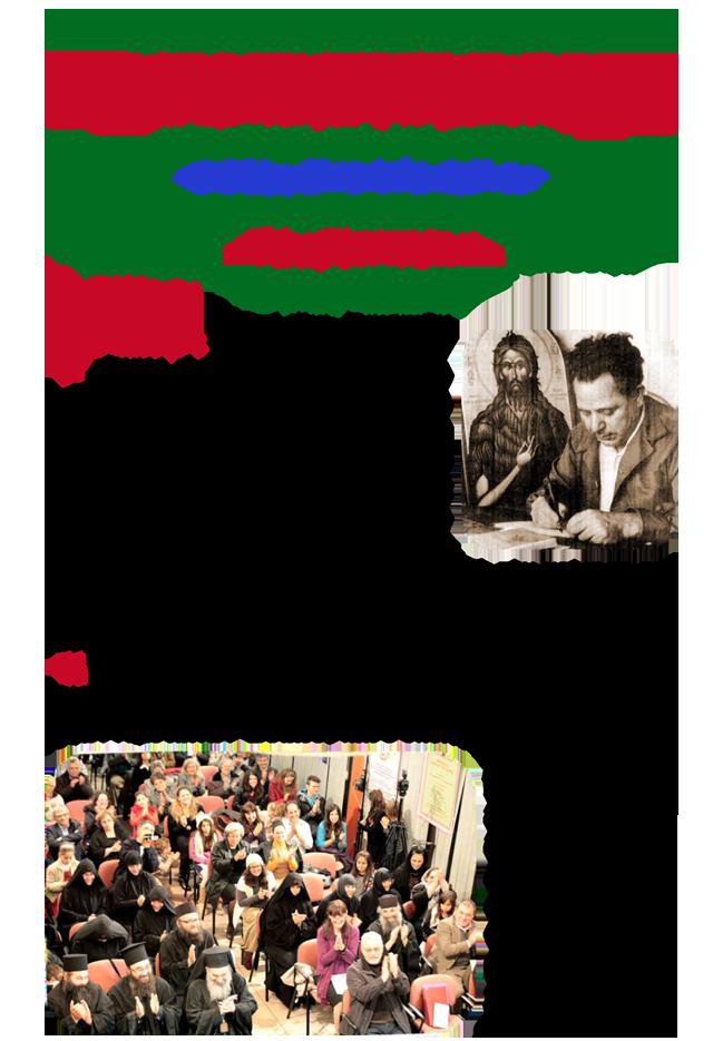 EkdilosiKontoglou-15 Ag-Fil-1