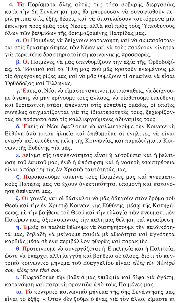 Porismata6SynNEON Ag-Fil-2