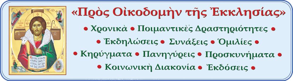 logo-Xronikon-2014