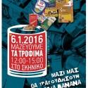 Συλλογή τροφίμων για τον «'Αγιο Φιλάρετο» απο καταστήματα και καφετέριες του δήμου Φυλής